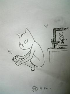つめきる猫の人