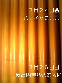 Liveです24、26日