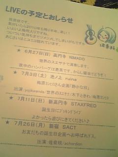 612は新高円寺STAXFRED<br />  です!