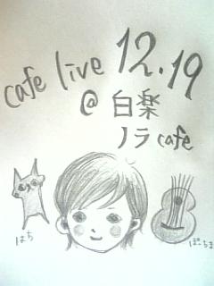 18日武蔵新城、19<br />  日白楽
